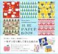 北欧PAPER BOOK Yurio Seki's Scandinavian