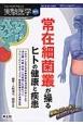 実験医学増刊 32-5 常在細菌叢が操るヒトの健康と疾患