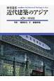 歴史遺産 近代建築のアジア 中国2 (2)