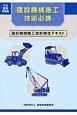 建設機械施工技術必携 建設機械施工技術検定テキスト 平成26年