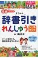 くもんの辞書引きれんしゅうシールブック 6歳になったら シールをはって、国語辞典をつくろう!
