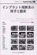 インプラント周囲炎の科学と臨床 Quintessence DENTAL Implantology別冊 オッセオインテグレイション・スタディクラブ・オブ・