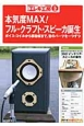 本気度MAX!フル・クラフト・スピーカ誕生 トラ技エレキ工房2 ボイス・コイルから振動板まで、音のパーツを一つずつ