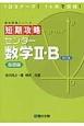短期攻略センター数学2・B<改訂版> 基礎編