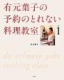 有元葉子の予約のとれない料理教室 (1)