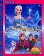 アナと雪の女王 ディズニー・おはなしぬりえ52