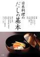 日本料理のだしの基本 うま味を引き立たせる十二店の技法