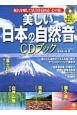 美しい日本の自然音CDブック 体と心に自然のリズムを取り戻すサウンドヒーリング健康法 疲れを癒して活力を高める「心の旅」