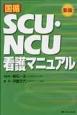 国循 SCU・NCU看護マニュアル<新版>