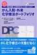 がん入院・外来 化学療法ポートフォリオ CD-ROM付 平成24年度がん研究開発費石川班DPC調査データに