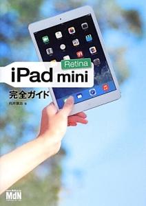 iPad mini Retina完全ガイド