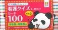 パン太郎とチャレンジ!看護クイズカード100 呼吸器と循環器編 (3)