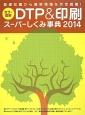 カラー図解・DTP&印刷スーパーしくみ事典 2014