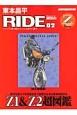 東本昌平 RIDE Z1&Z2超図鑑 バイクに乗り続けることを誇りに思う(82)