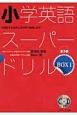 小学英語スーパードリルBOX 3巻セット CD付 大切なことを少しだけ早く勉強しよう!(1)