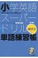 小学英語スーパードリルBOX 単語練習帳 大切なことを少しだけ早く勉強しよう!(2)