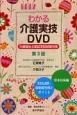 わかる介護実技DVD<第3版> 介護福祉士 国試実技試験対策