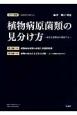 カラー図説・植物病原菌類の見分け方~身近な菌類病を観察する~(上)(下) 2巻セット