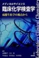 メディカルサイエンス 臨床化学検査学 病態生化学の視点から