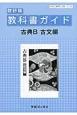 教科書ガイド 古典B 古文編<数研版>