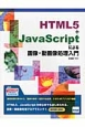 HTML5+JavaScriptによる画像・動画像処理入門