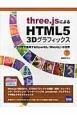 three.jsによるHTML5 3Dグラフィックス(下) ブラウザで実現するOpenGL(WebGL)の世界
