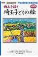埼玉子どもの絵 郷土を描く(32)