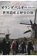 オランダ ベルギー ルクセンブルク 世界遺産と歴史の旅 プロの添乗員と行く
