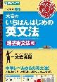 大岩の いちばんはじめの 英文法 超基礎文法編 大学受験英語