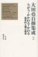 大田尭自撰集成 ちがう・かかわる・かわる 基本的人権と教育 (2)