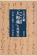 「大和魂-やまとごころ-」の再発見 日本と東アジアの共生