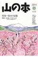山の本 2014春 特集:春山の記憶 (87)