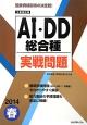 工事担任者 AI・DD 総合種 実戦問題 2014春 国家資格取得の決定版!