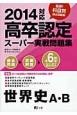 高卒認定 スーパー実戦問題集 世界史A・B 2014 最新!科目別過去問題集