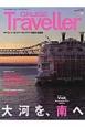 CRUISE Traveller Spring2014 特集:ミシシッピリバーカントリーを訪れる船旅 世界の船旅画報
