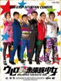 ウレロ☆未体験少女 Blu-ray BOX