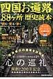 四国お遍路88ヶ所歴史読本