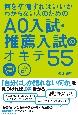 AO入試・推薦入試のオキテ55 何を準備すればいいかわからない人のための