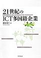 21世紀のICT多国籍企業 INFORMATION AND COMMUNICA