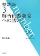 整数論 解析的整数論への誘い (3)