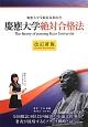 慶應大学 絶対合格法<改訂新版> 慶應大学受験対策指南書