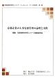 京都企業の人事労務管理の論理と実際 京都産業学研究シリーズ・ブックレットテーマ別研究1