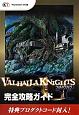 ヴァルハラナイツ3 GOLD完全攻略ガイド<PlayStation Vita版>
