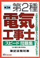 第2種 電気工事士 スピード問題集<第2版> この本ならどんな問題もスイスイ解けるようになる!!