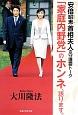 「家庭内野党」のホンネ、語ります。 安倍昭恵首相夫人の守護霊トーク