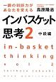 インバスケット思考 中級編 一瞬の判断力があなたを変える(2)