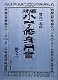新編 小学修身用書 (1)