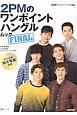 NHK テレビでハングル講座 2PMのワンポイントハングルムック FINAL