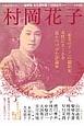 村岡花子 文藝別冊 「赤毛のアン」の翻訳家、女性にエールを送りつづけた