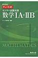 チャート式 センター試験対策 数学1A+2B 新課程